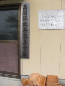 高羽江社祭器具倉庫