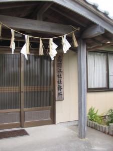 高羽江社社務所