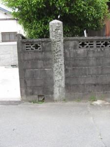 高羽江社菜園の標石