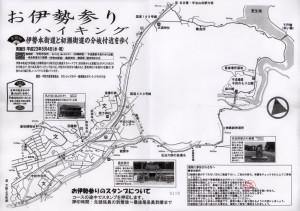 近鉄 お伊勢参り第四回コースマップ