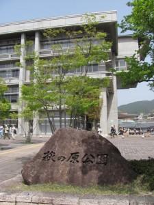 萩の原公園(宇陀市役所)