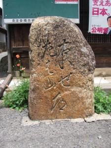 道標(椋下神社から天満神社)