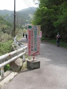 平成榛原子供のもり公園の案内板