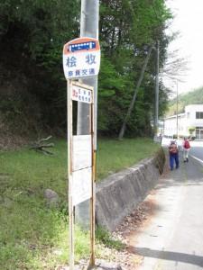 桧牧バス停