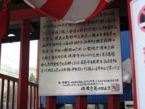 弘法大師の岩清水