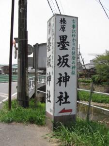 墨坂神社の案内板