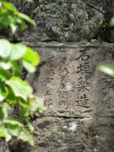 石垣築造の銘(墨坂神社)