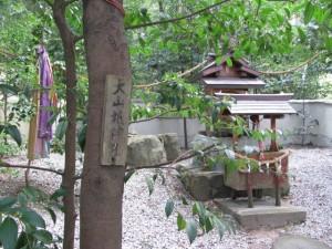 大山祗神社(墨坂神社)