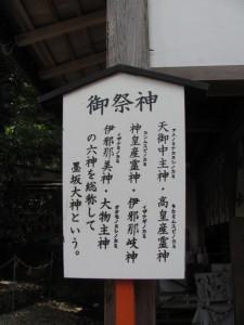 御祭神(墨坂神社)