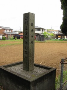 圓光寺跡(宇治山田神社へ)