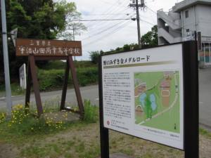 宇治山田商業高等学校前