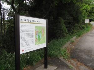 倉田山公園入口