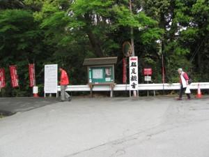 松尾観音寺へ