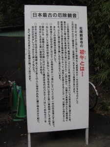 初午の説明板(松尾観音寺)