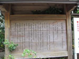 松尾観音寺の案内板