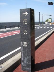 花の窟への道標