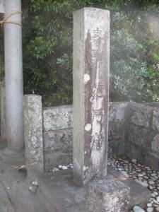 史蹟 花乃窟の標石