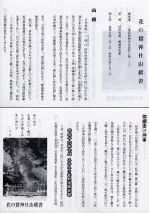花の窟神社由緒書