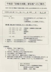 丸山千枚田「田植え体験」参加者への案内