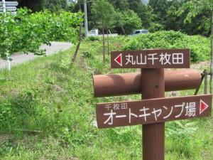 千枚田オートキャンプ場付近