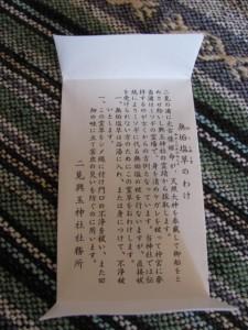 無垢鹽草(むくしおくさ)