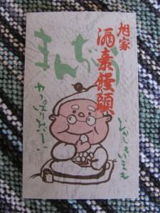 旭屋 酒素饅頭