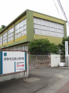【閉館】伊勢市立郷土資料館