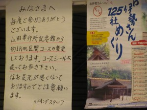 コース変更(近鉄125社 第3回)
