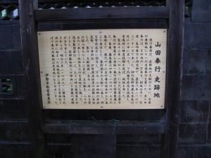 山田奉行史跡地 案内板