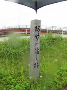 阿竹の渡し跡