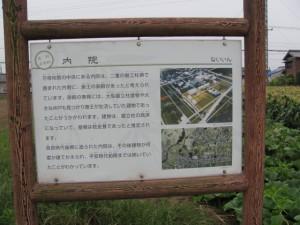 内院(斎宮跡)