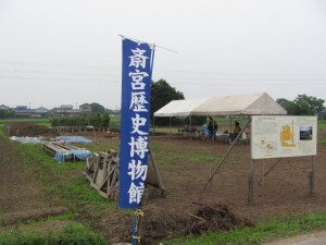 御館区画(斎宮跡)