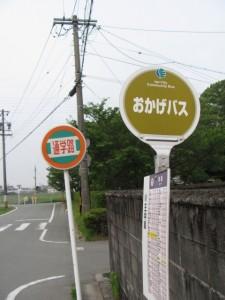 御薗神社付近