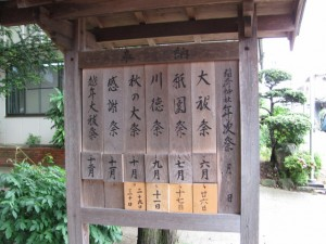 稲荷神社年次祭