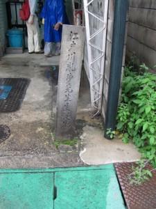江戸川乱歩先生生誕地の石柱