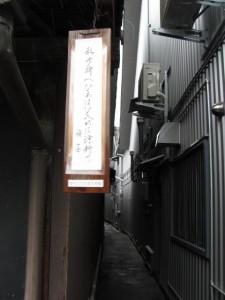江戸川乱歩先生生誕地への路地