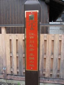 江戸川乱歩生誕の地のプレート