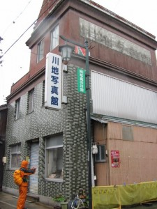登録有形文化財(川地写真館)