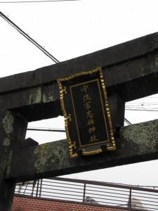 宇流冨志禰神社の社名額