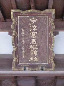 宇流冨志禰神社