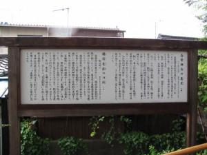 寿栄神社等の説明板