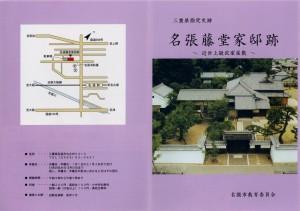 名張藤堂家邸跡パンフレット1of4