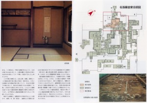 名張藤堂家邸跡パンフレット4of4