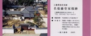 名張藤堂家邸跡 一般入館券