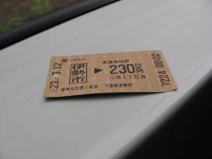 JR切符(伊勢市駅から230円)