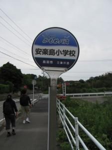 安楽島小学校バス停