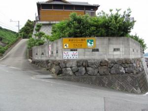 伊射波神社と宮司宅の案内板