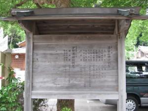 伊射波神社、満留山神社の案内板