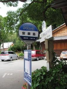 安楽島バス停