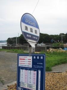 漁協前バス停